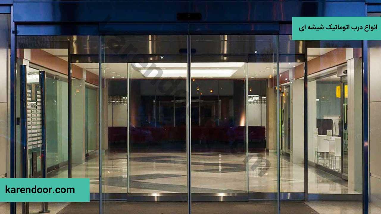 انواع درب شیشه ای اتوماتیک